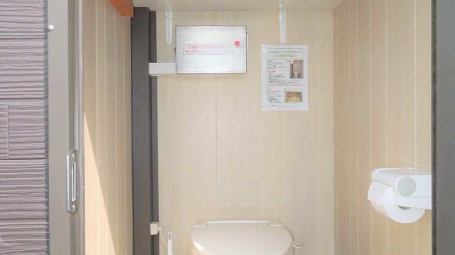 バイオトイレ 室内 画像