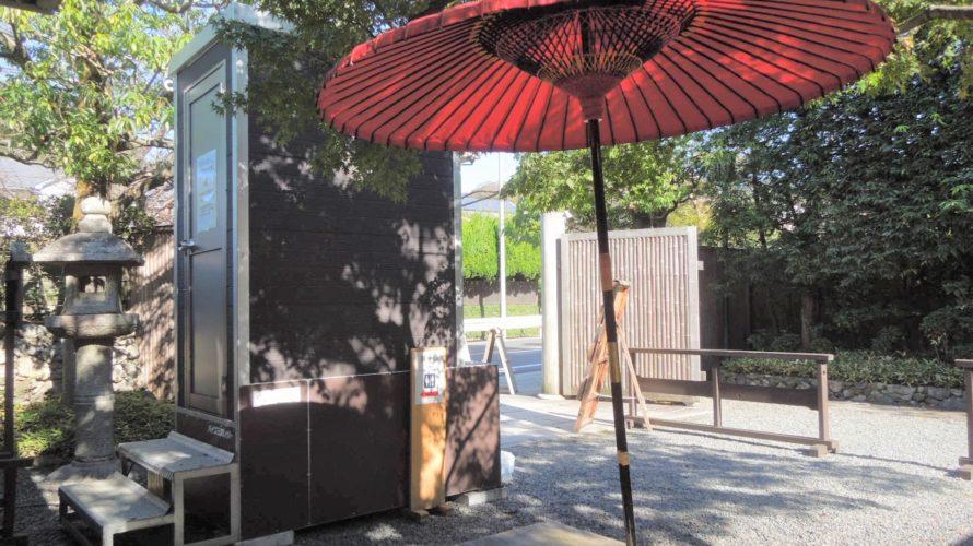 景観を損なわない落ち着いたデザインの仮設トイレ